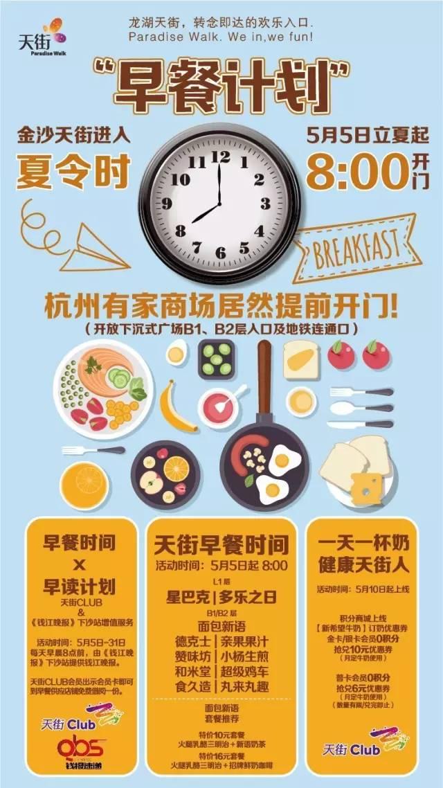 龙湖杭州金沙天街购物中心活动汇总(持续更