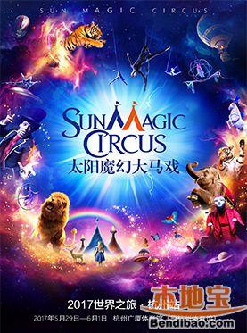 太阳魔幻大马戏2017全球巡演-杭州站端午节儿童节上演