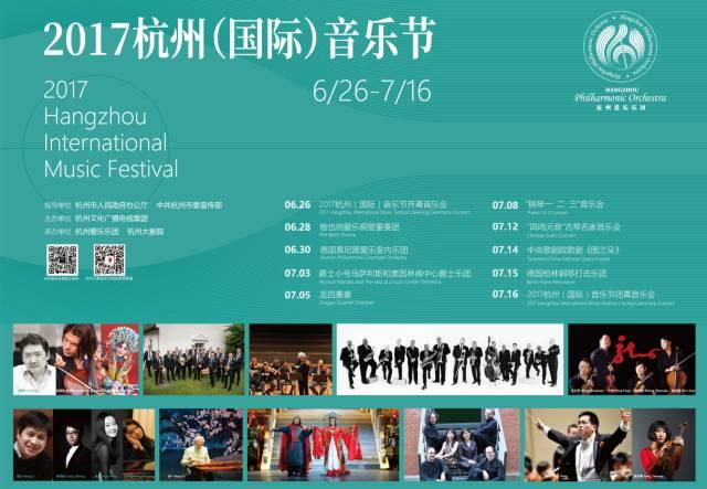 2017杭州国际音乐节时间、门票、看点、演出安排