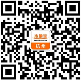 杭州居住证网上预约指南