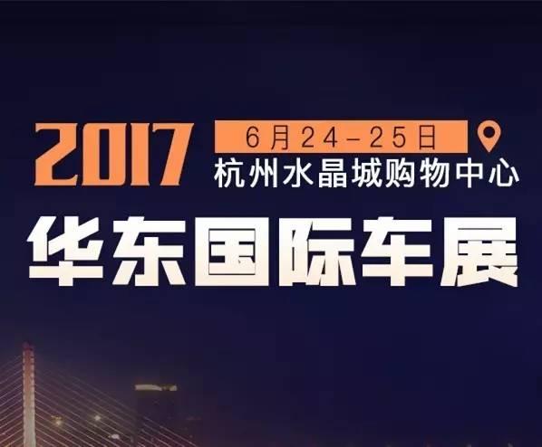 中国(杭州)华东国际车展时间、地点、门票
