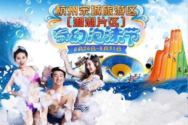 杭州宋城旅游区湘湖片区奇幻泡沫节时间、门票、精彩看点