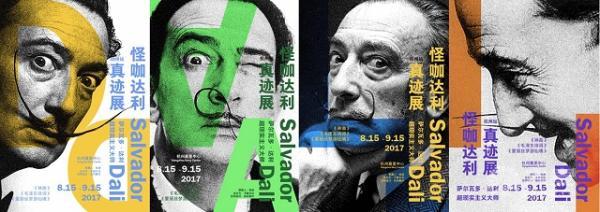 怪咖达利真迹展杭州站时间、地点、看点、购票