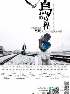 鸟的旅程苏琦2017个人巡演杭州CMK Live-House