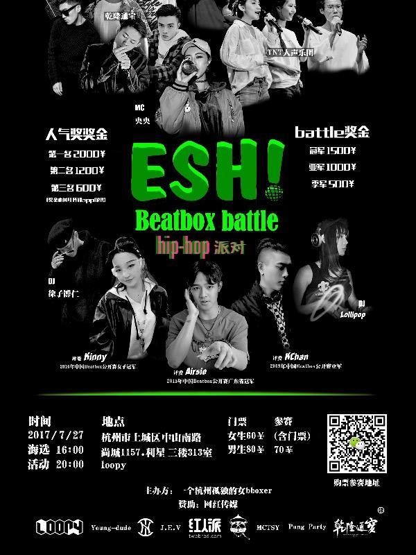 ESH! Beatbox Battle杭州站时间、地点、门票