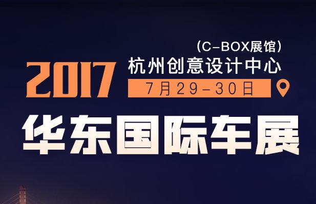 第十四届中国(杭州)华东国际车展时间、地点、门票、看点