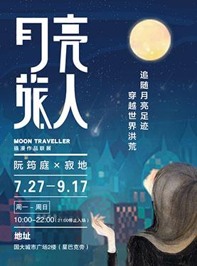 月亮旅人阮筠庭X寂地插漫作品联展杭州站时间、地点、门票