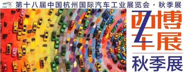2017年杭州西博车展时间、地点、门票、看点