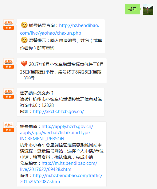 杭州摇号个人申请流程