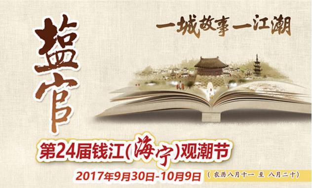 第二十四届钱江 (海宁)观潮节攻略(大咖+美食+交通)