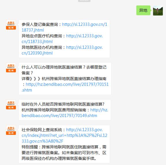 杭州跨省异地就医直接结算办理指南