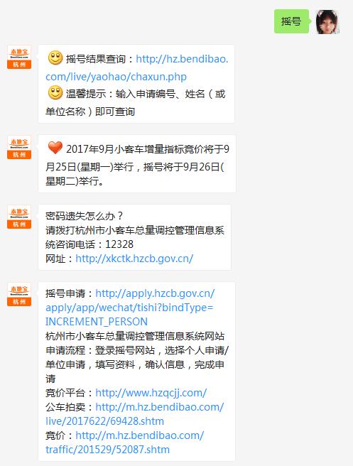 杭州车牌摇号竞价人数有多少(每月更新)