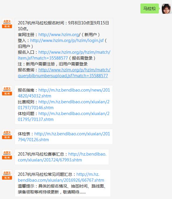 2017杭州马拉松体检问题解答
