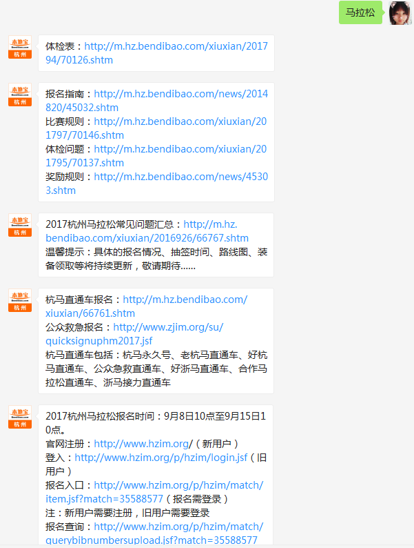2017杭州马拉松常见问题解答