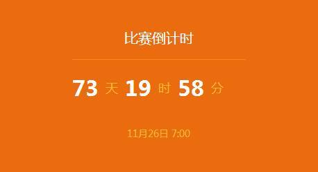 2017杭州千岛湖马拉松还有多少天
