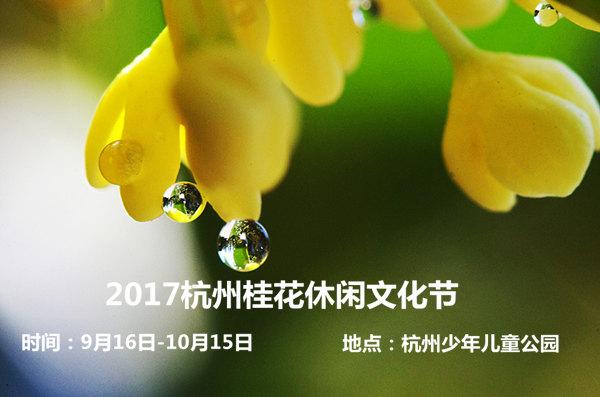 2017杭州桂花休闲文化节时间、地点、看点