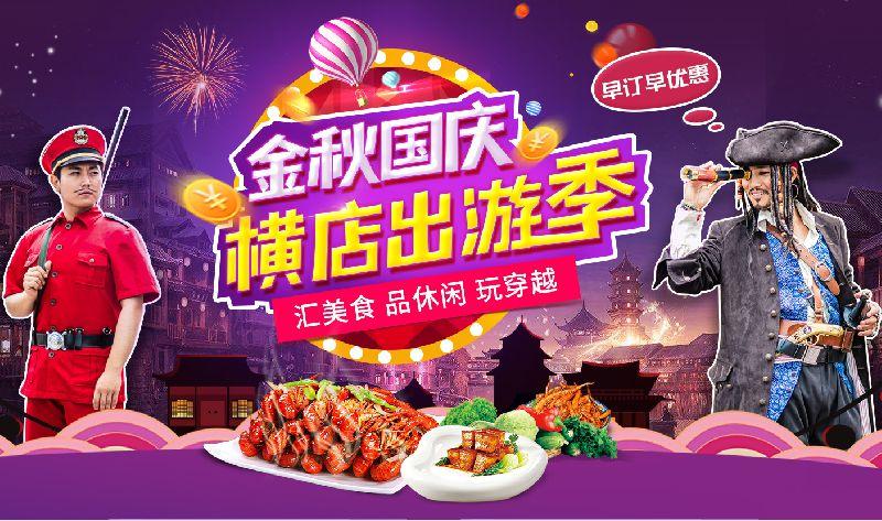 2017国庆杭州到横店影视城旅游攻略