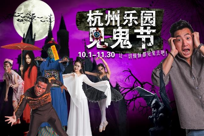 2017杭州乐园秋季主题活动 见鬼节惊悚来袭