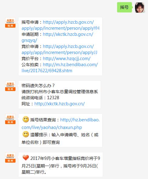 杭州车牌申请资格审核结果(每月更新)