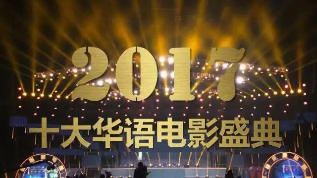 2017十大华语电影杭州盛典嘉宾名单