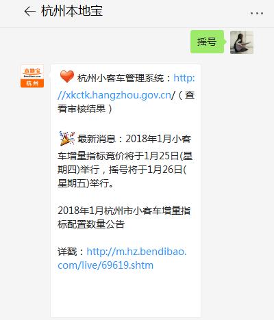 杭州车牌竞价日历图(每月更新)