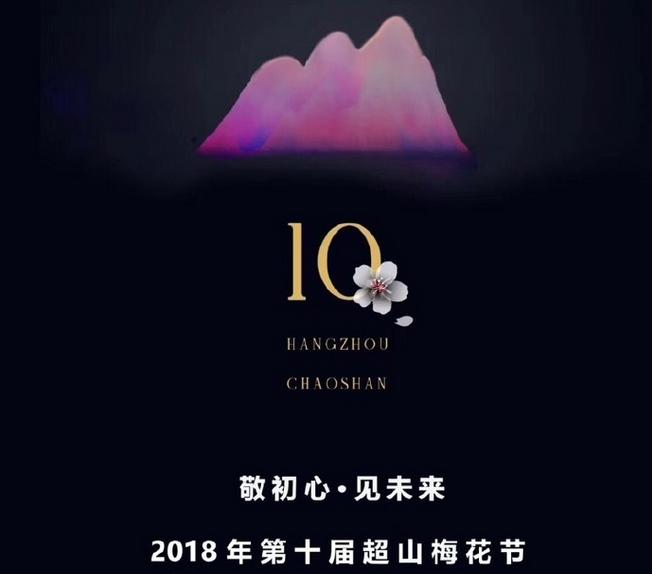 2018杭州超山梅花节