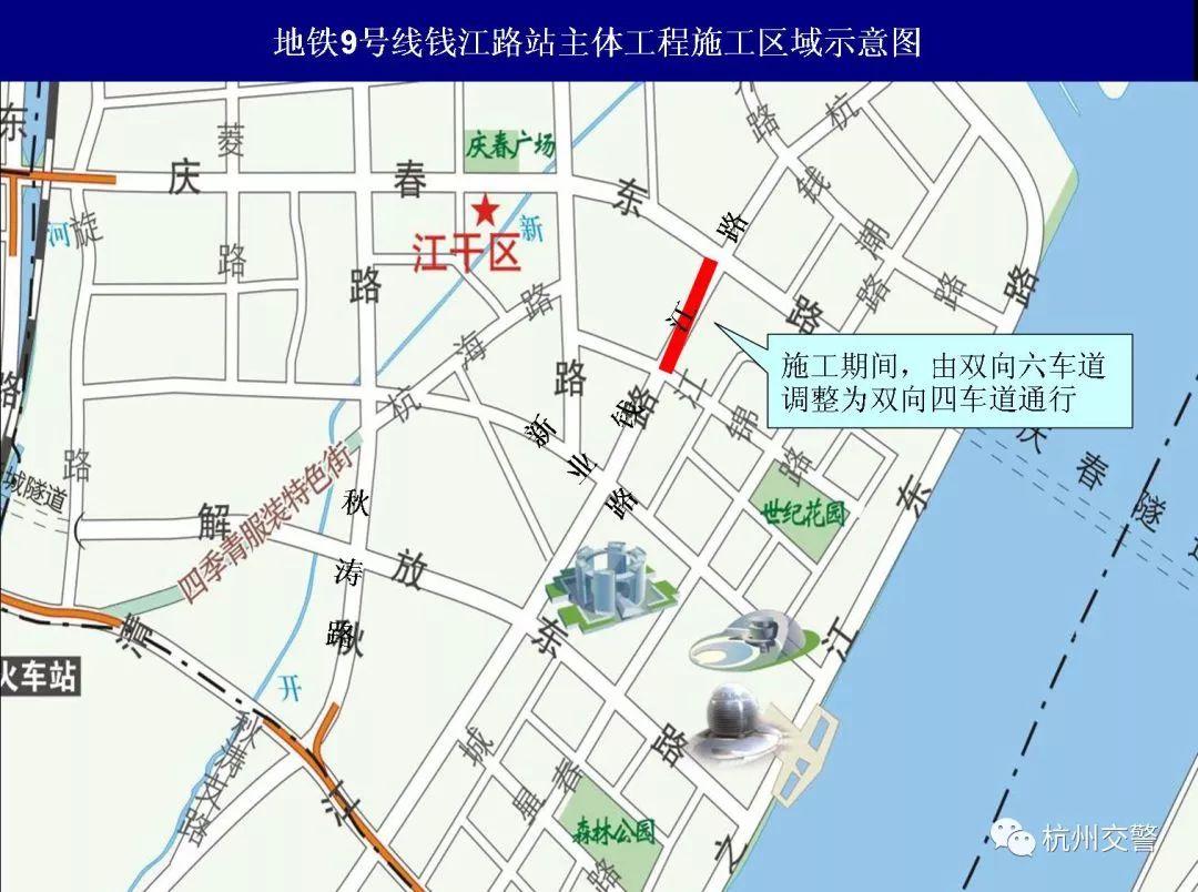 杭州地铁9号线钱江路站施工交通调整