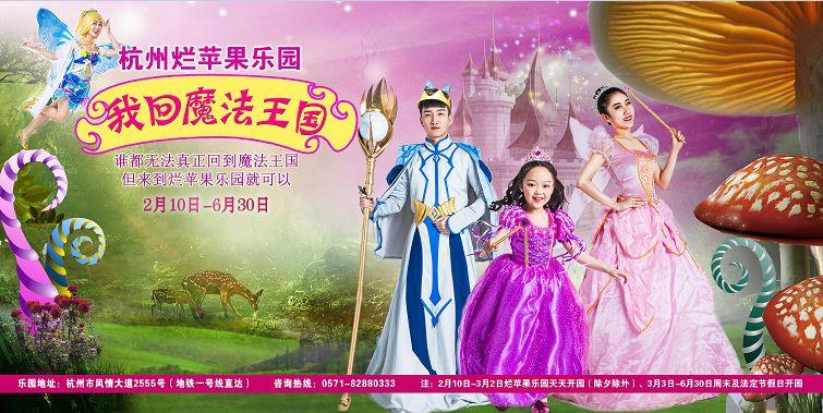 """杭州烂苹果乐园""""我回魔法王国""""全民穿越活动"""