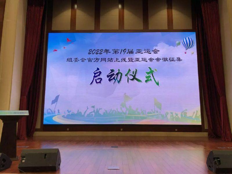 杭州亚运会最新消息(持续更新)