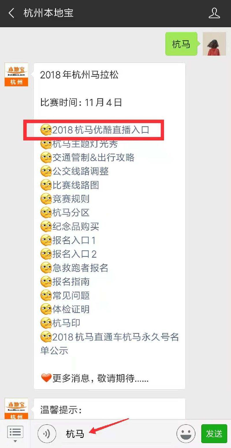 2018杭州马拉松直播电视台(直播时间 直播网址)