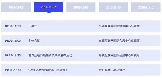 2018世界互联网大会时间、地点、门票