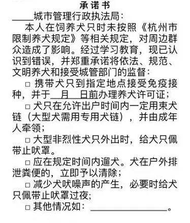 2018杭州最新遛狗时间规定