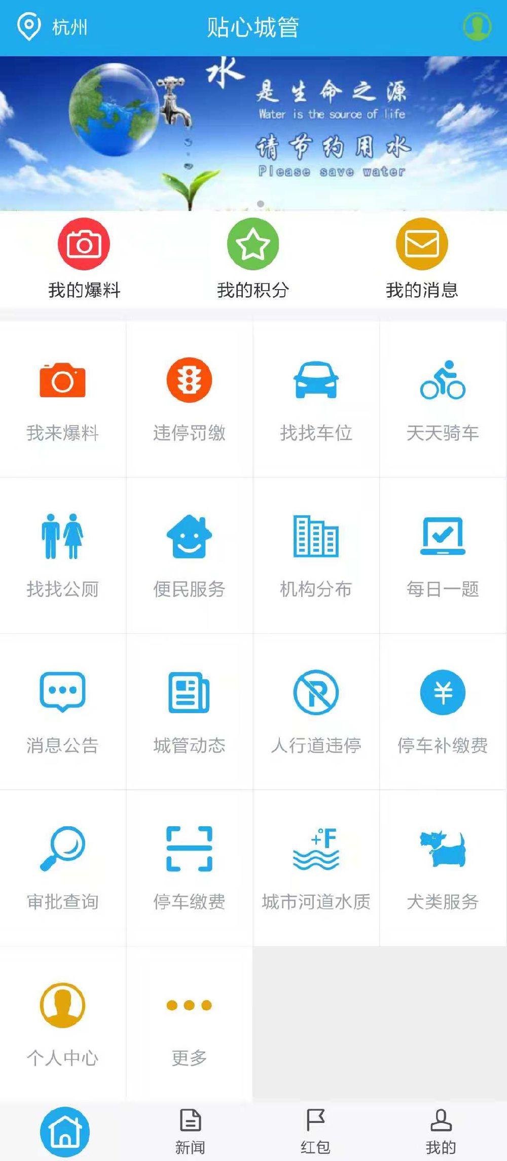 2018杭州贴心城管APP操作指南(下载 功能说明)