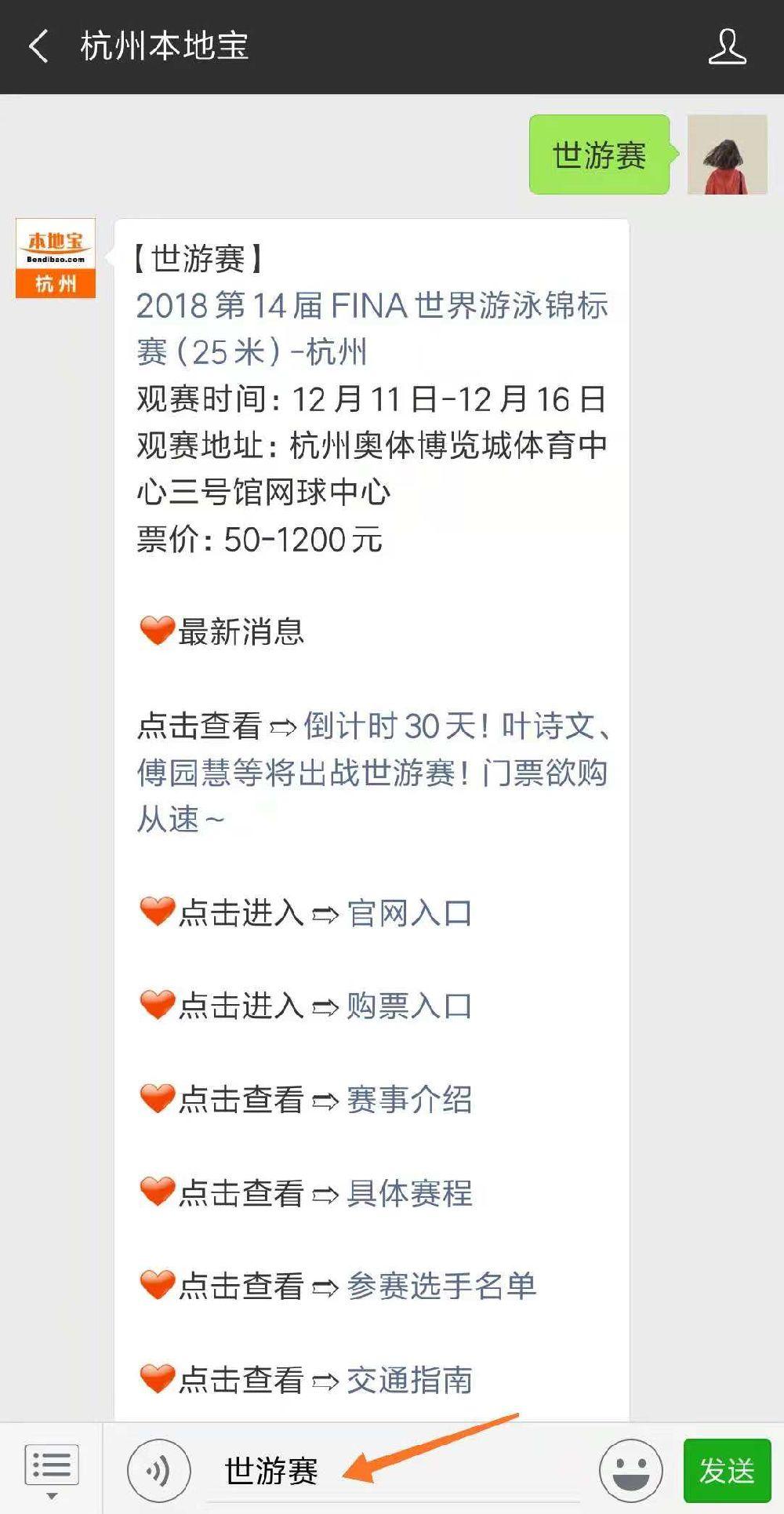 2018杭州世游赛(25米)宣传片火热推出