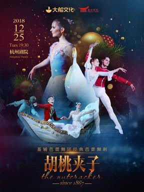乌克兰基辅芭蕾舞团《胡桃夹子》