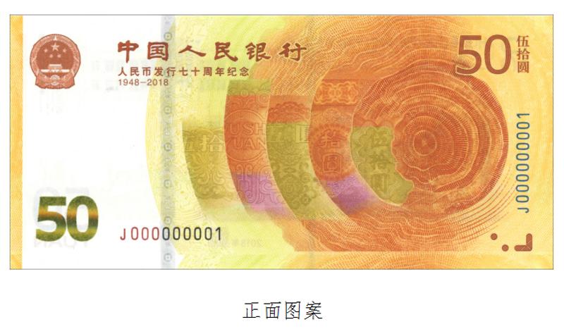 2018人民币发行70周年纪念钞发行公告