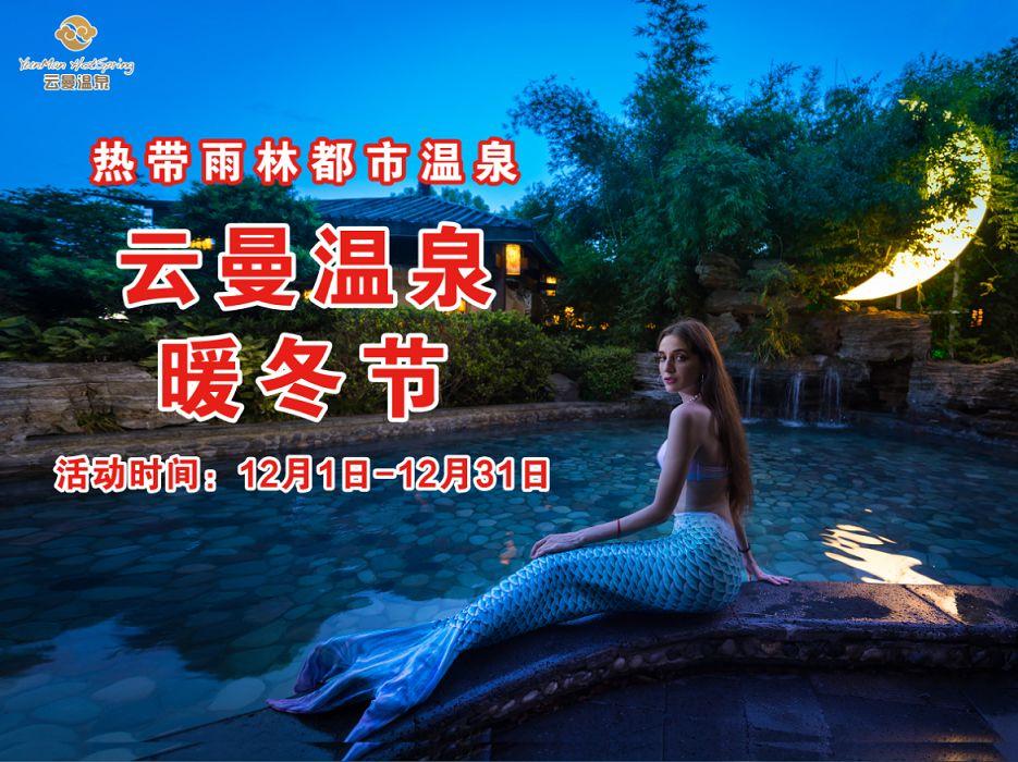 2018杭州云曼温泉68元泡汤特惠