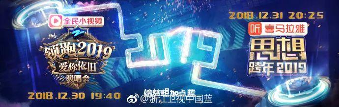2019浙江卫视跨年晚会时间、嘉宾阵容、直播入口