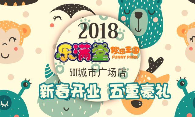2018杭州大厦春节活动汇总