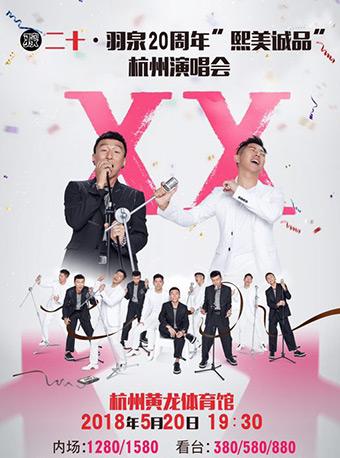 2018杭州演唱会汇总(持续更新)