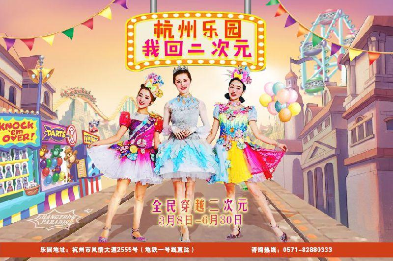 杭州乐园妇女节盛大开园 预售门票80元