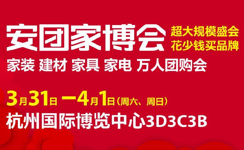 2018杭州安团家博会时间、门票、看点