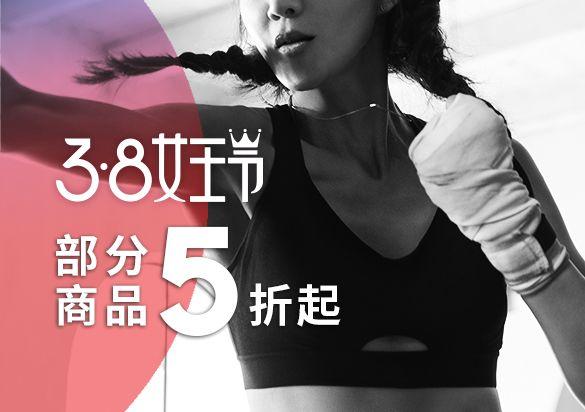 2018妇女节银泰杭州武林总店打折信息汇总