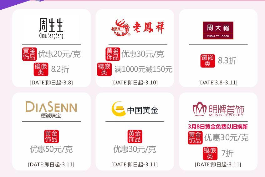 银泰杭州庆春店妇女节打折信息汇总