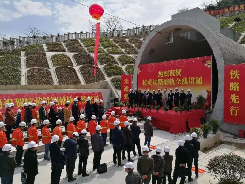 杭黄铁路3月12日铺轨全线贯通 2018年底前全线开通