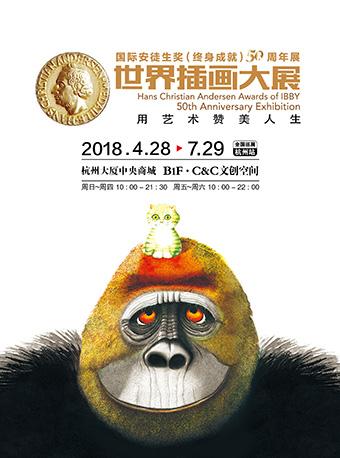 世界插画大展国际安徒生奖50周年展杭州站