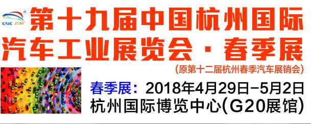 2018杭州西博车展时间、门票、看点