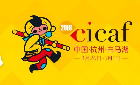 2018中国国际动漫节时间、地点、看点、门票