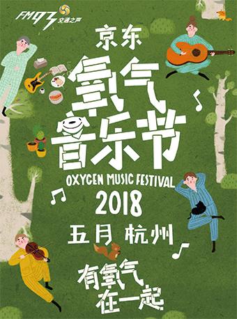 2018京东氧气音乐节(时间+门票+看点)