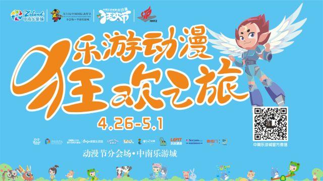 五一中南乐游城动漫狂欢节 7大精彩活动抢先看